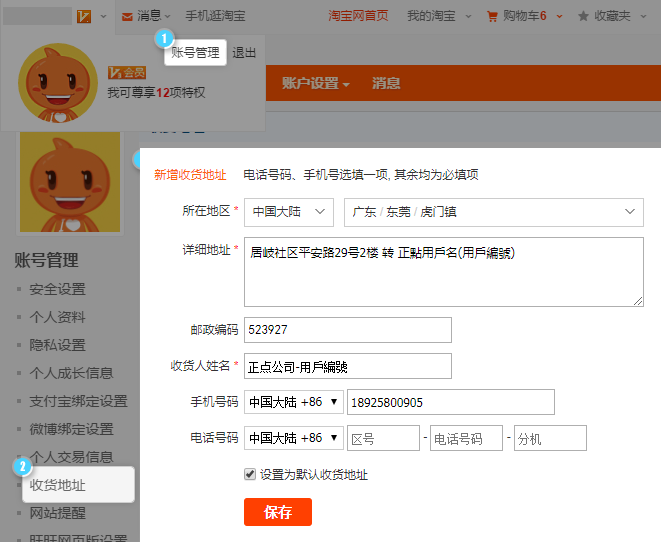 taobao-address